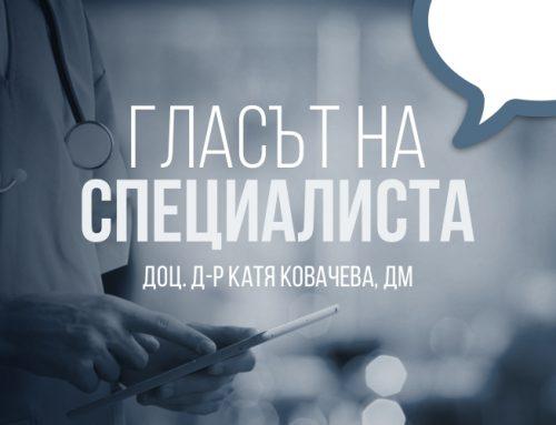 Гласът на специалиста: Ниво на информираност на бъдещите родители в България