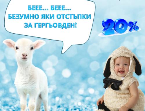 Гергьовден НОСИ 20% отстъпка