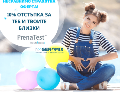 Подаряваме 10% от портфолиото на НМ Дженомикс на всички, направили Пренатест Смарт!